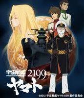 宇宙戦艦ヤマト2199.jpg